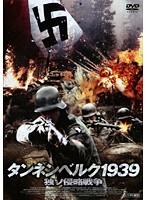 タンネンベルク1939 独ソ侵略戦争