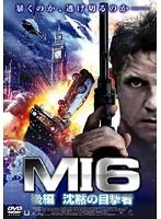 MI6 後編 沈黙の目撃者