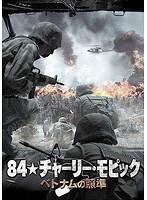 84☆チャーリー・モピック ベトナムの照準 ニューマスター版