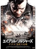 エイプリル・ソルジャーズ ナチス・北欧大侵略