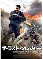ザ・ラスト・ソルジャー 砲兵部隊・最後の英雄