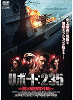 Uボート:235 潜水艦強奪作戦