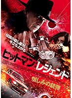 ヒットマン:レジェンド 憎しみの銃弾