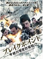 ブレイクポイント 絶対零度防衛戦(仮)