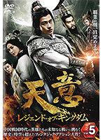 天意 Vol.5 レジェンド・オブ・キングダム