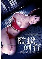 監獄飼育-凌辱の女囚アリサ-