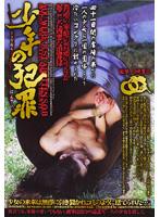 少年の犯罪<DVD>