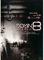 ワイヤー イン ザ ブラッド 4thシーズン DOMIN8 ドミネイト