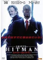 スナイパー&ヒットマン