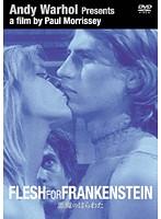 アンディ・ウォーホル フレッシュ・フォー・フランケンシュタイン 悪魔のはらわた