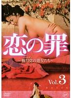 恋の罪 ~梅月党の遊女たち~ 3