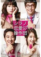 【映画】シラノ恋愛操作団