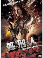 処刑人-DEAD or ALIVE-