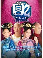 宮 パレス2〜恋におちた女官〜 1