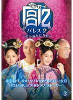 宮 パレス2〜恋におちた女官〜 3