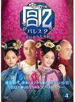 宮 パレス2〜恋におちた女官〜 4