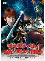 ジャスティンと勇気の騎士の物語