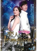 恋人たちの恋愛相対論 Vol.1