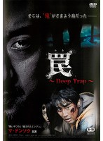 罠 ~Deep Trap~