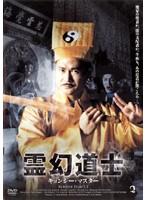 霊幻道士 キョンシー・マスター 2