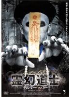 霊幻道士 キョンシー・マスター 3