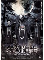 霊幻道士 キョンシー・マスター 4