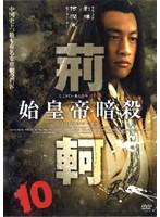 始皇帝暗殺 荊軻 Vol.10