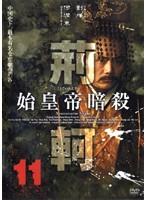 始皇帝暗殺 荊軻 Vol.11