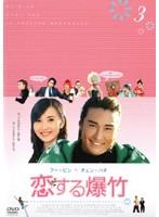 恋する爆竹 Vol.3