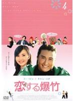 恋する爆竹 Vol.4