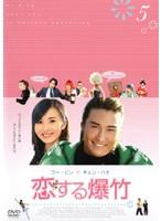 恋する爆竹 Vol.5