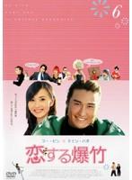 恋する爆竹 Vol.6