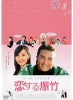恋する爆竹 Vol.8