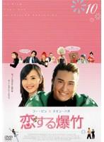 恋する爆竹 Vol.10