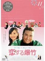 恋する爆竹 Vol.11