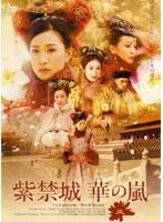 紫禁城 華の嵐 Vol.03