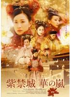 紫禁城 華の嵐 Vol.04