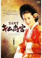 宮廷女官 キム尚宮 Vol.01