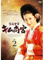 宮廷女官 キム尚宮 Vol.02