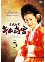 宮廷女官 キム尚宮 Vol.03