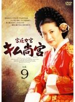 宮廷女官 キム尚宮 Vol.09