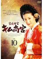 宮廷女官 キム尚宮 Vol.10