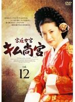 宮廷女官 キム尚宮 Vol.12