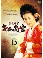 宮廷女官 キム尚宮 Vol.13