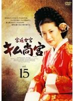 宮廷女官 キム尚宮 Vol.15