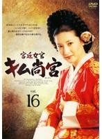 宮廷女官 キム尚宮 Vol.16