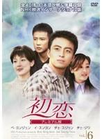 初恋 プレミアム版 06