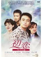 初恋 プレミアム版 09