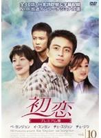 初恋 プレミアム版 10