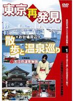 東京再発見・散歩と温泉巡り 1 大江戸温泉物語
